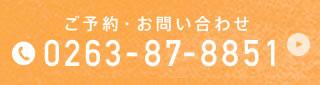 お電話:0263-87-8851